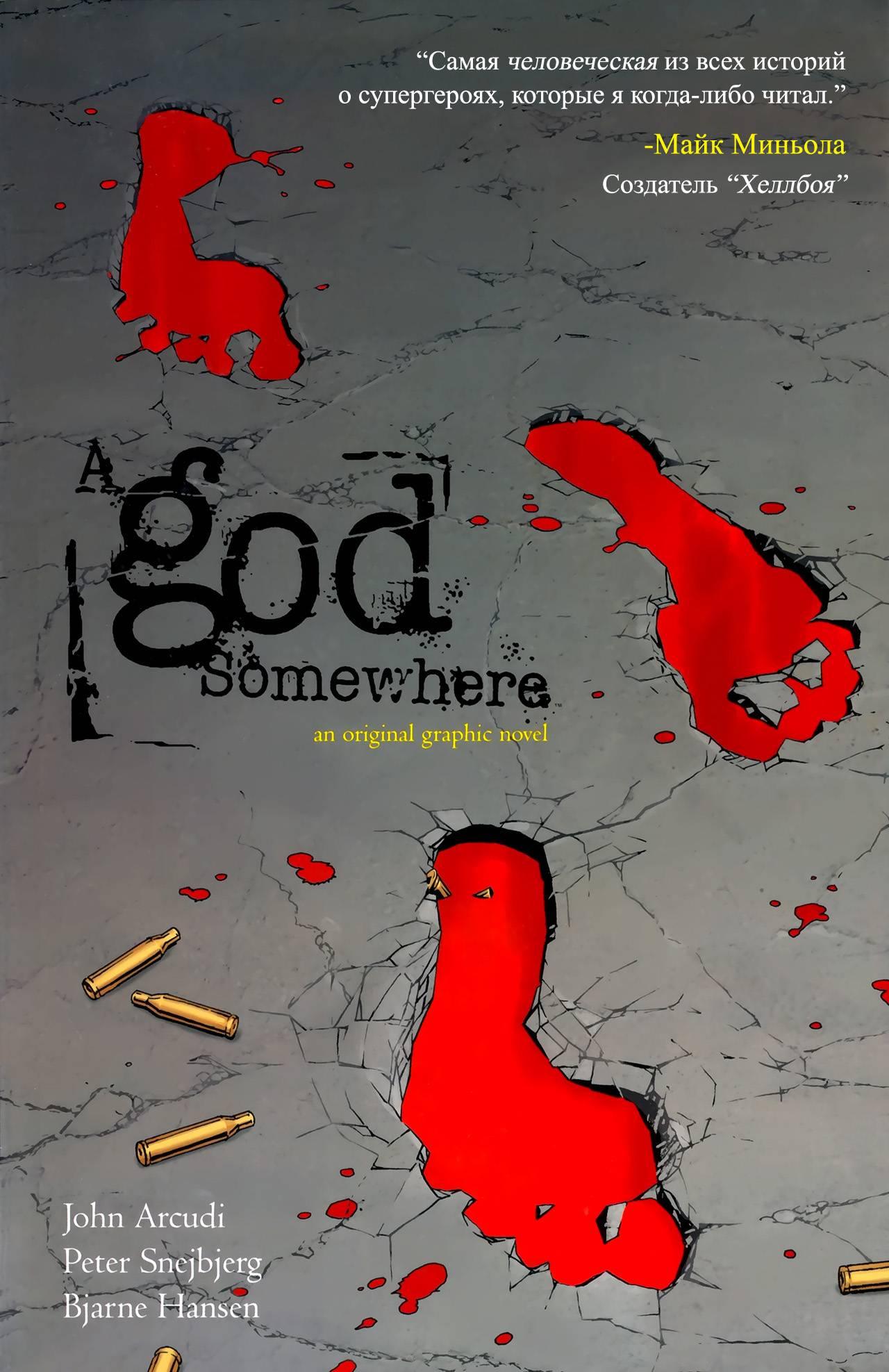 Бог Среди Нас онлайн