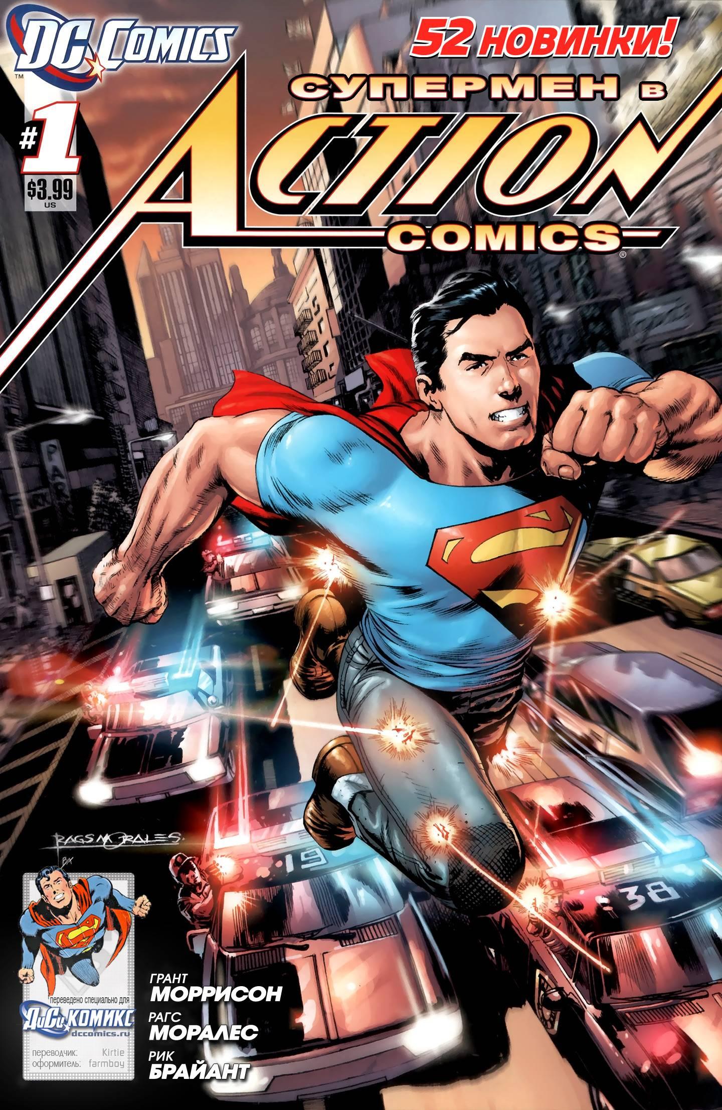 Супермен в Action Comics №1 онлайн