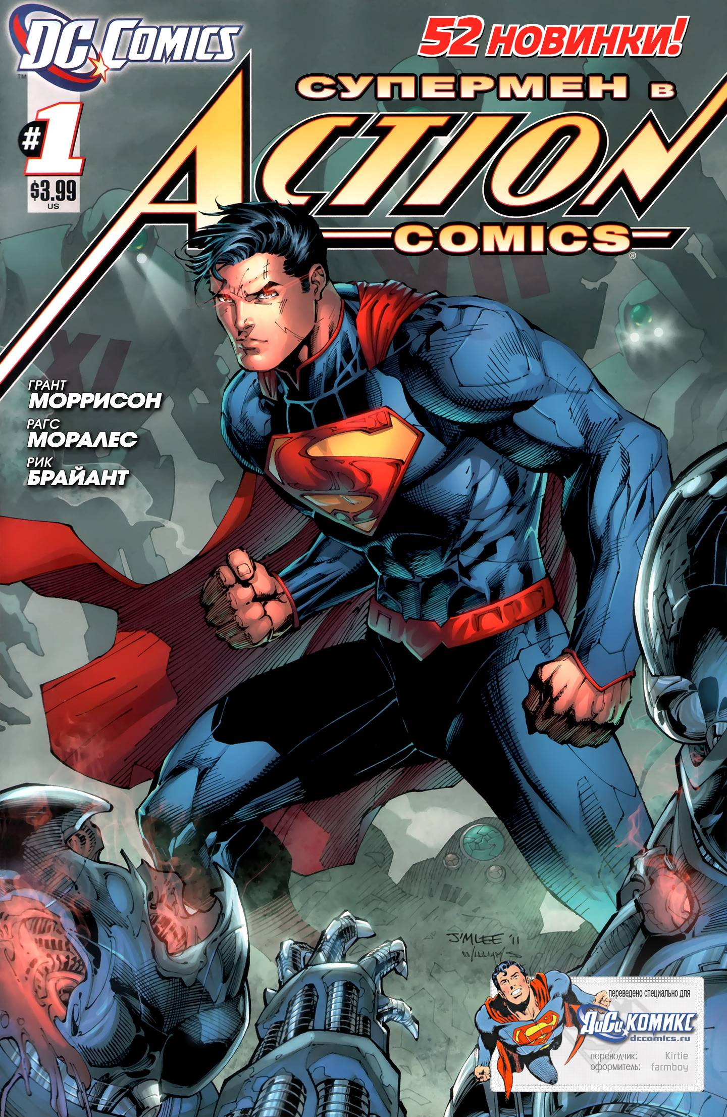 new 52 action comics - photo #17