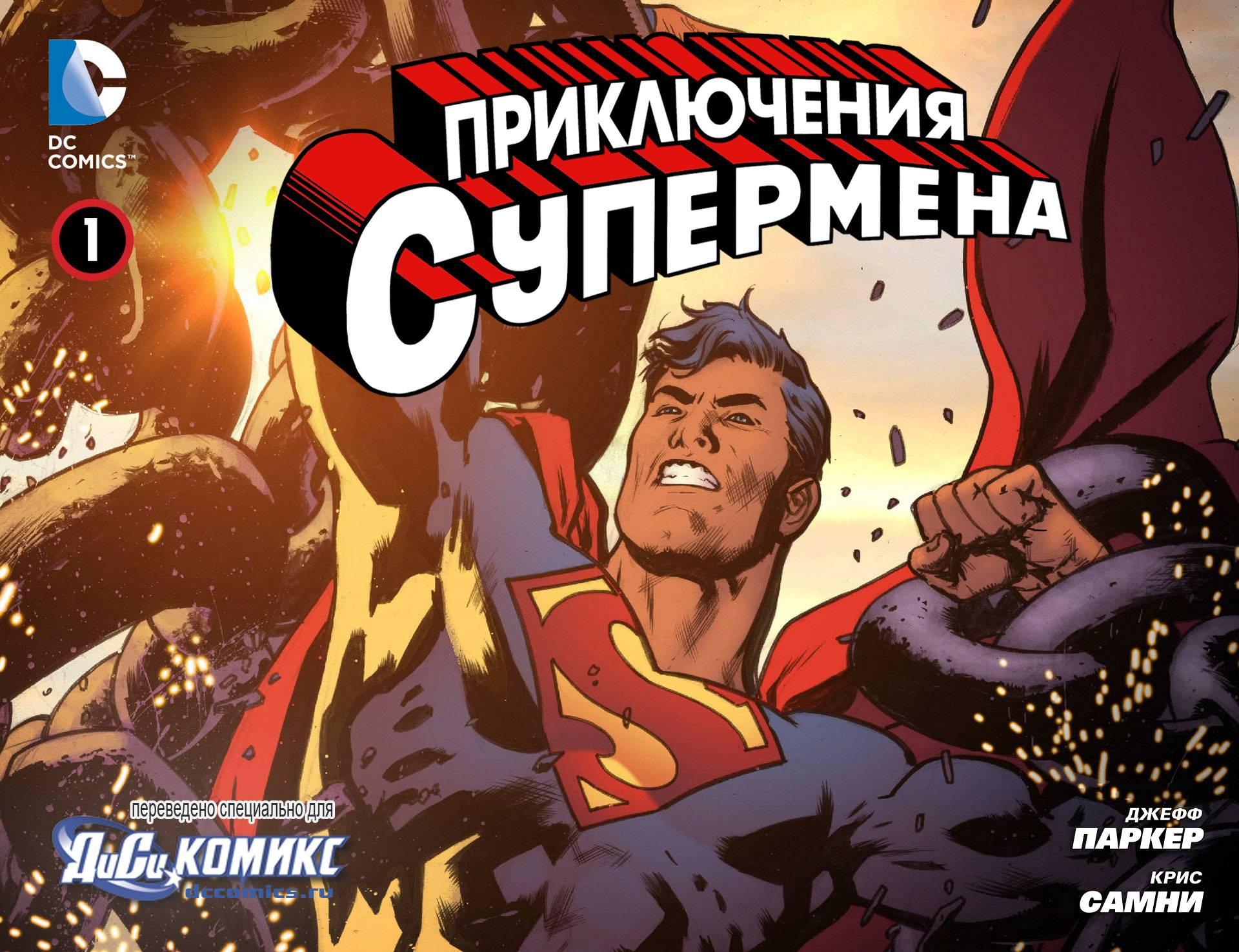 Приключения Супермена №1 онлайн