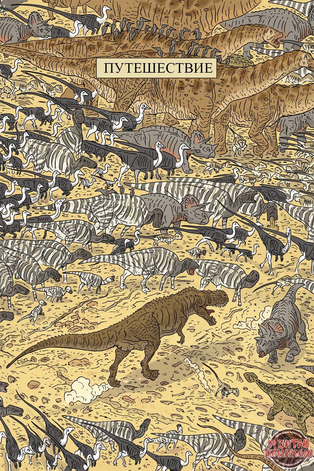 Эпоха Рептилий: Путешествие онлайн