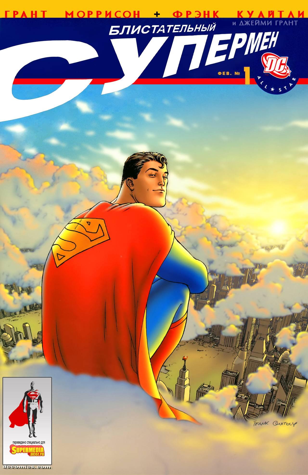 Блистательный Супермен №1 онлайн