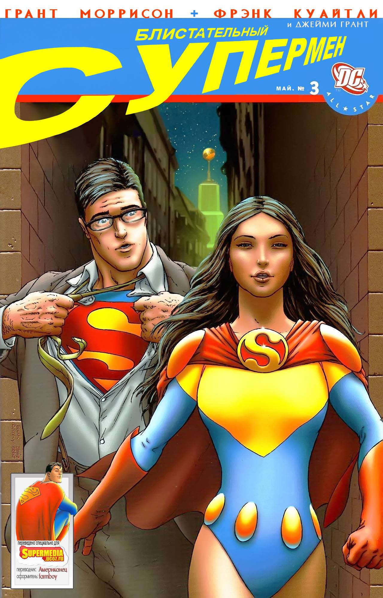 Блистательный Супермен №3 онлайн