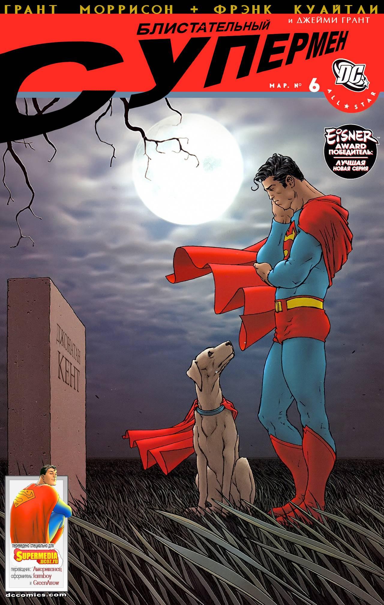 Блистательный Супермен №6 онлайн