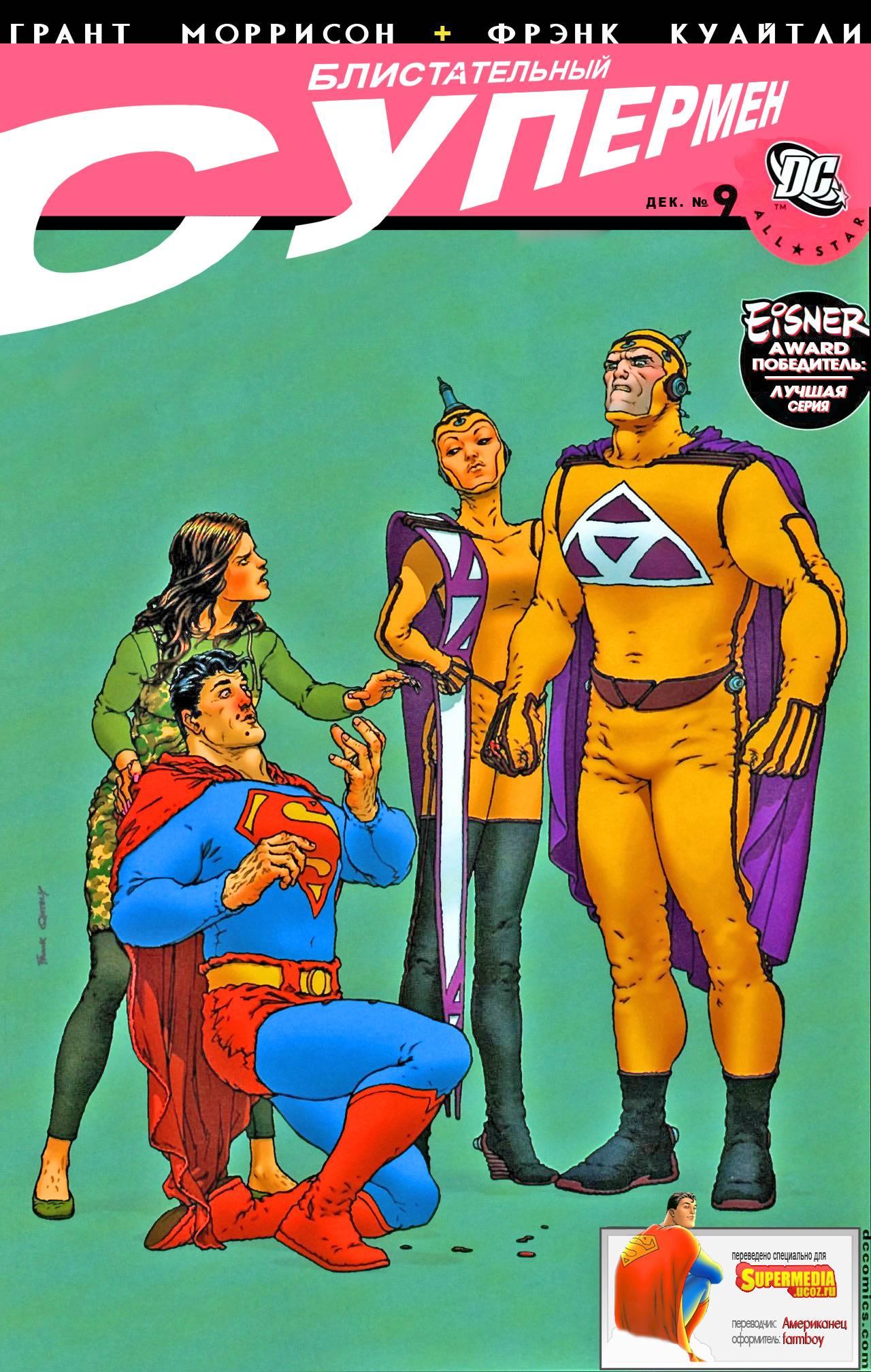 Блистательный Супермен №9 онлайн