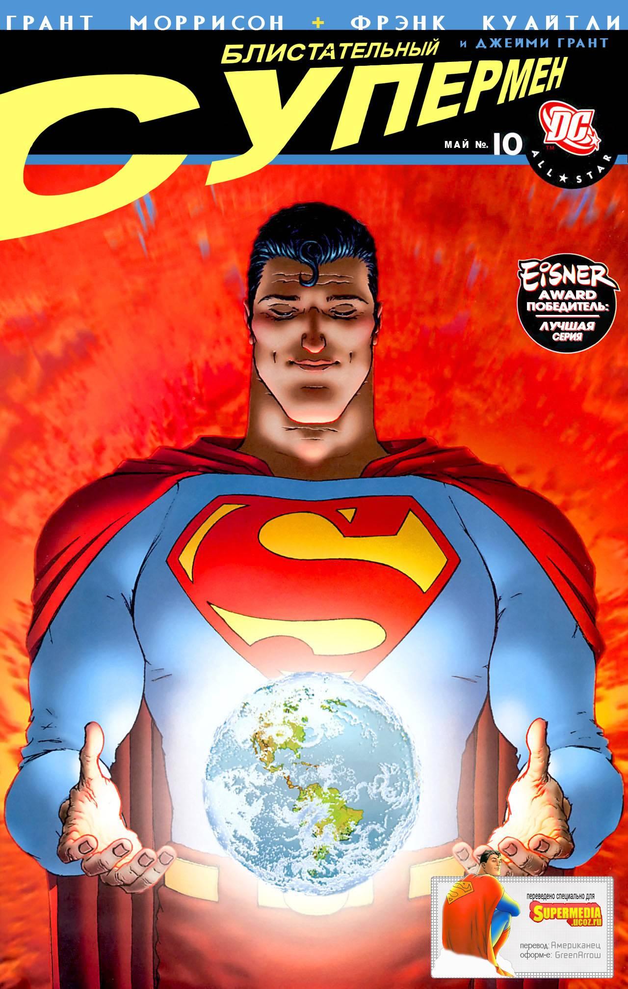 Блистательный Супермен №10 онлайн