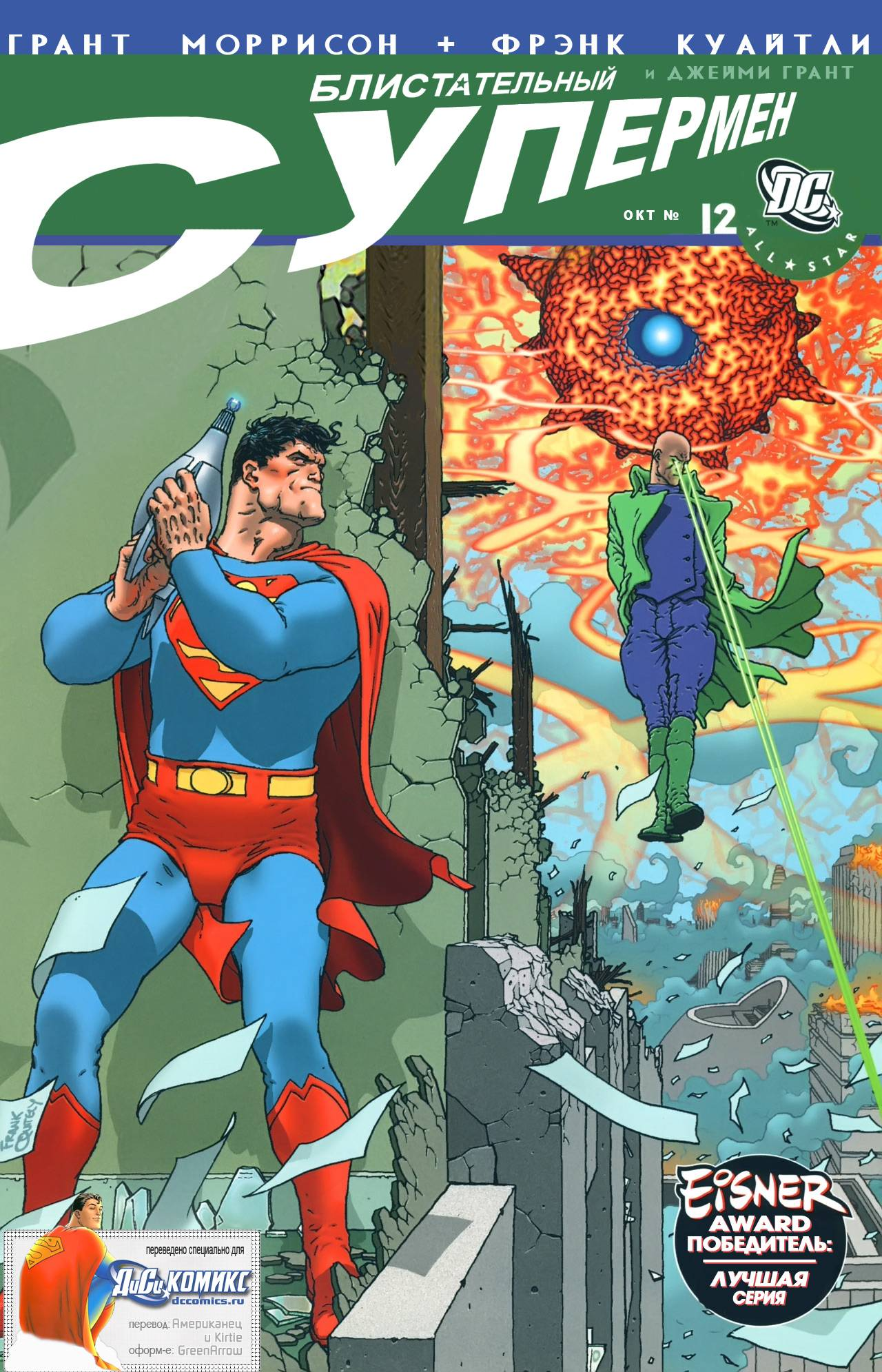 Блистательный Супермен №12 онлайн