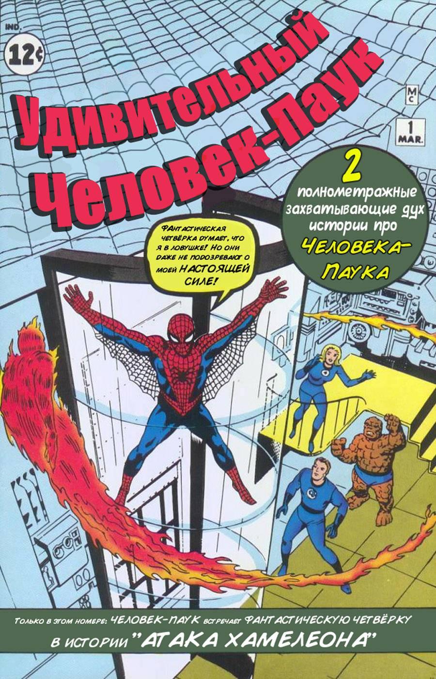 Удивительный Человек-паук №1 онлайн