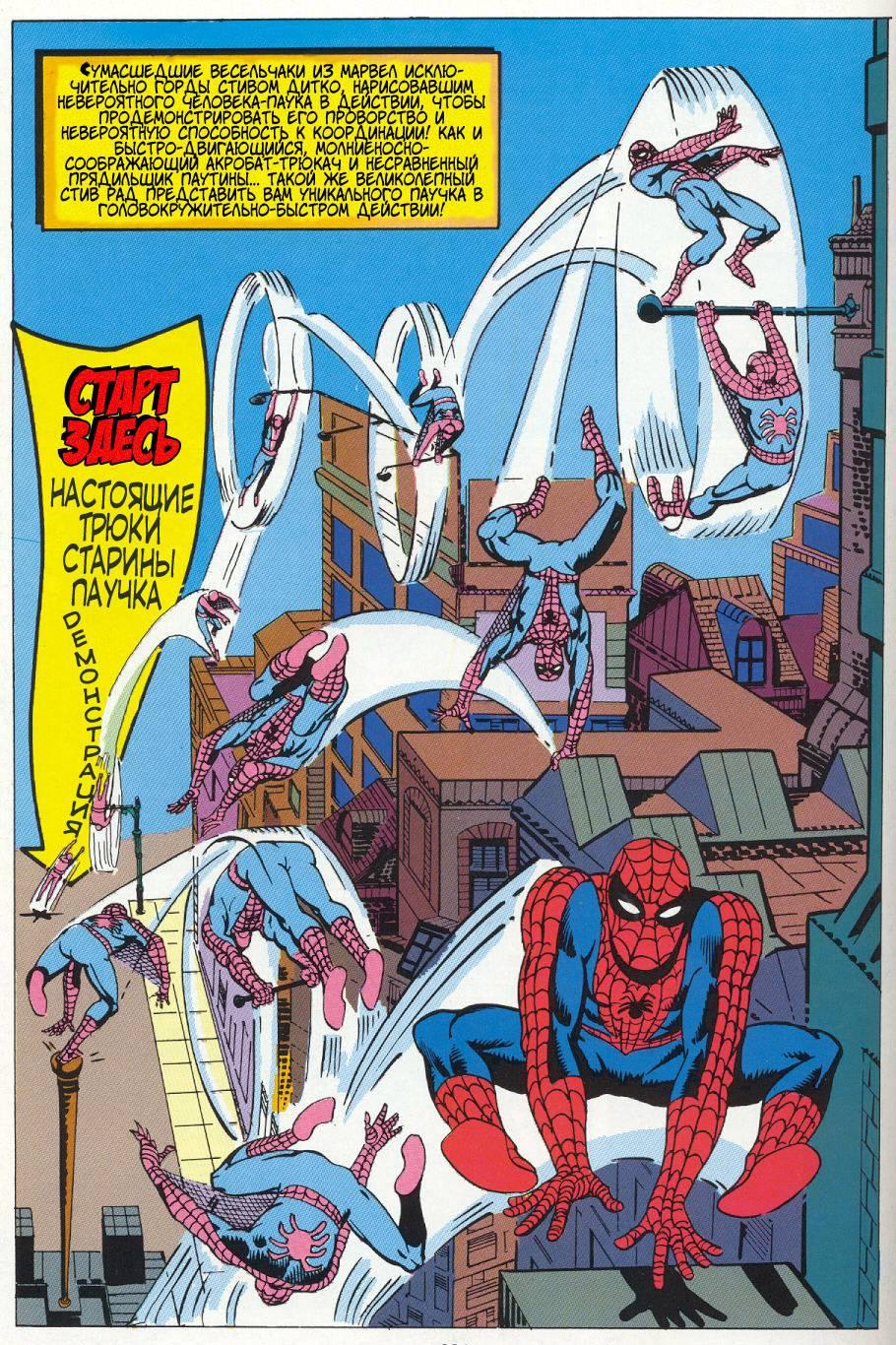 Удивительный Человек-паук №9 онлайн