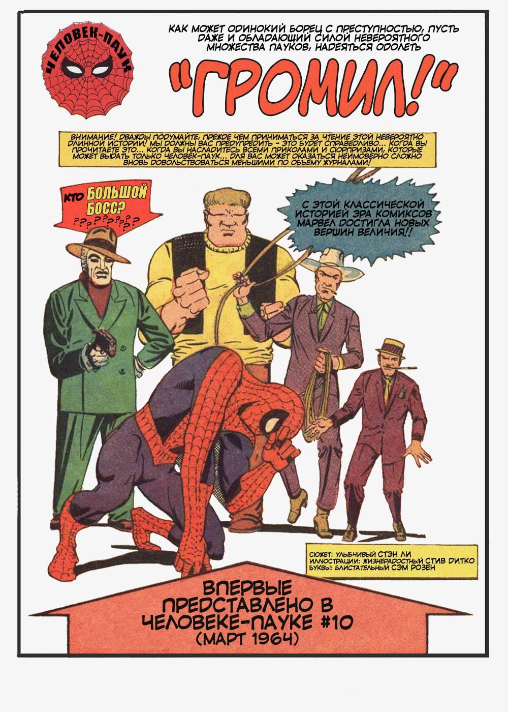 Удивительный Человек-паук №10 онлайн