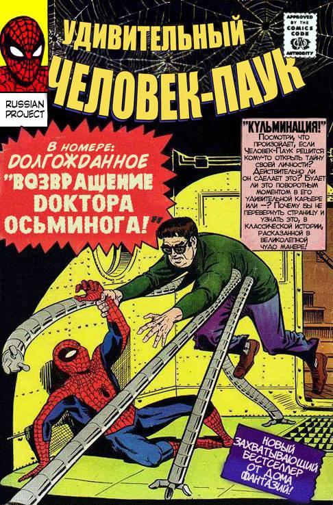 Удивительный Человек-паук №11 онлайн