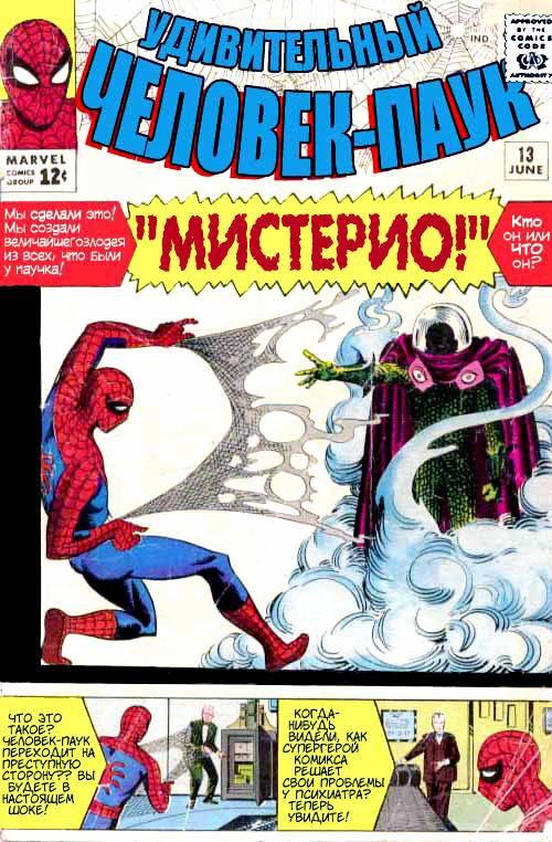Удивительный Человек-паук №13 онлайн