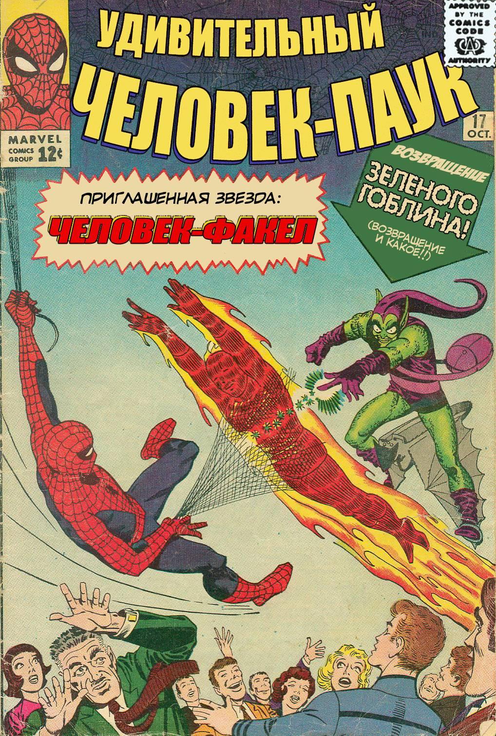 Удивительный Человек-паук №17 онлайн