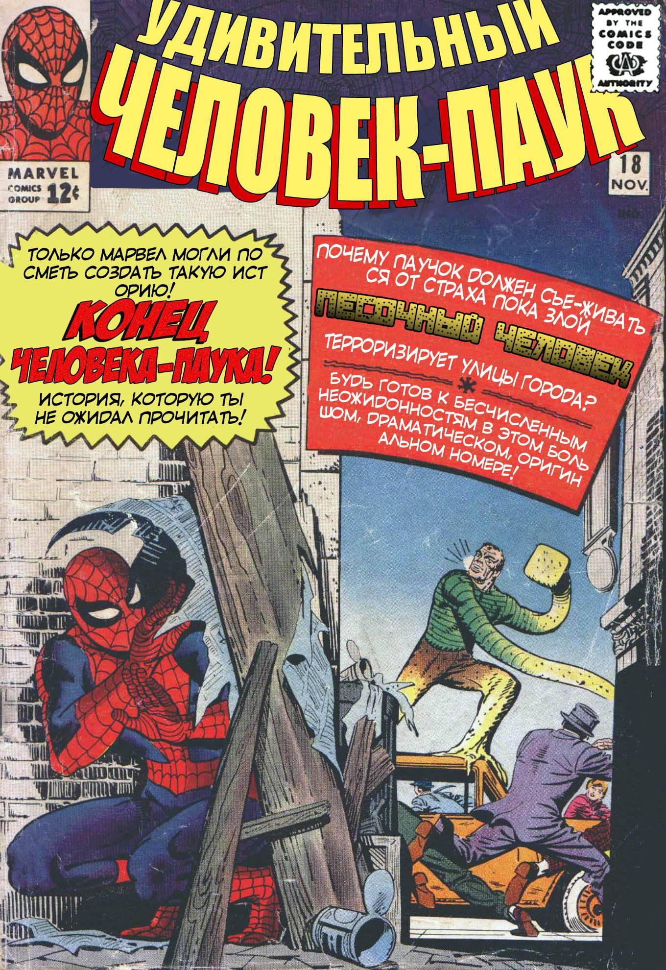 Удивительный Человек-паук №18 онлайн