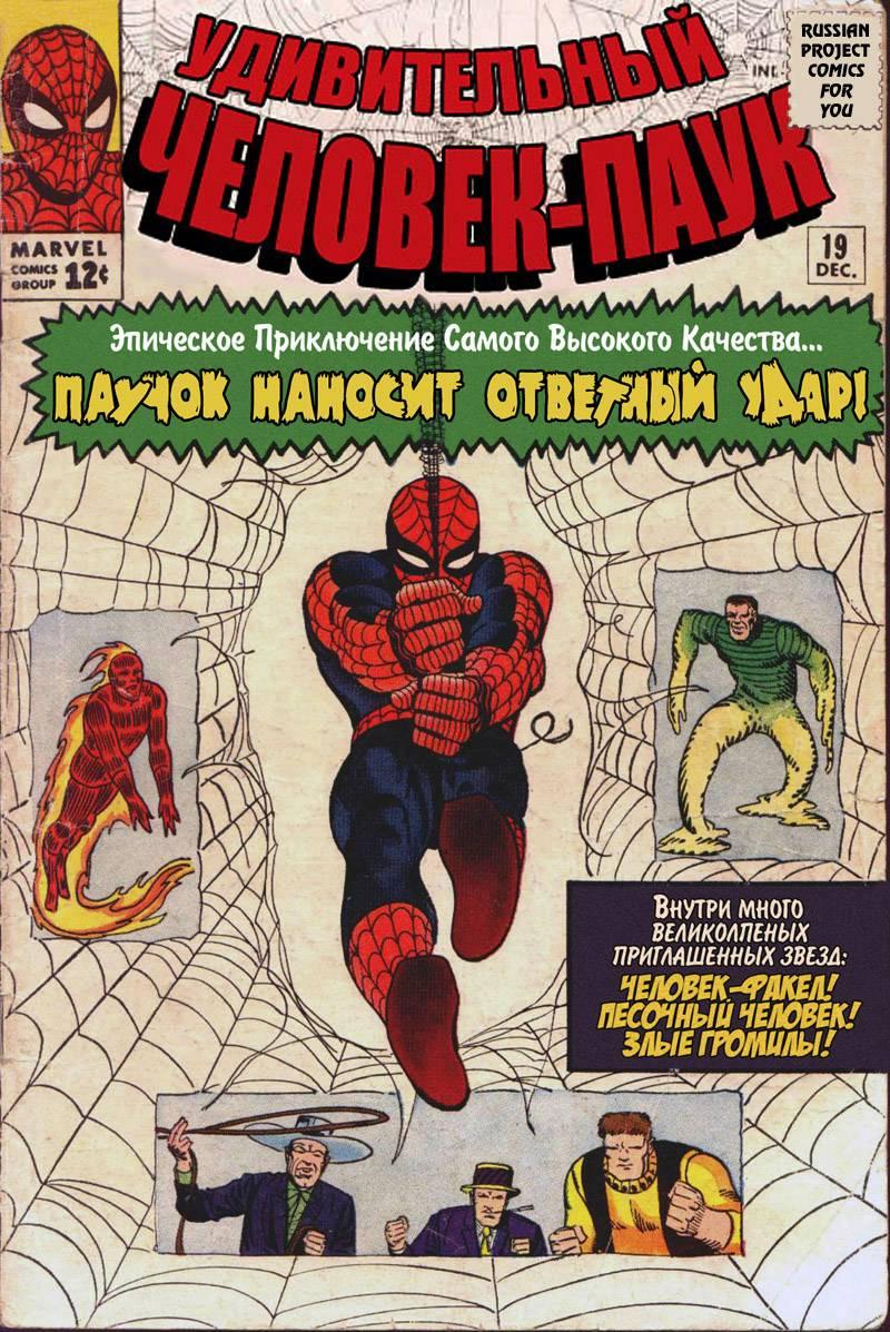 Удивительный Человек-паук №19 онлайн