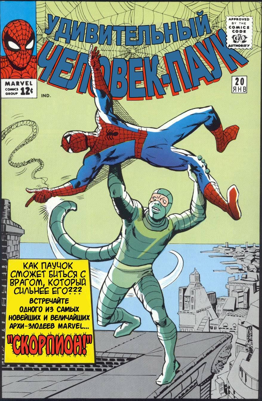 Удивительный Человек-паук №20 онлайн