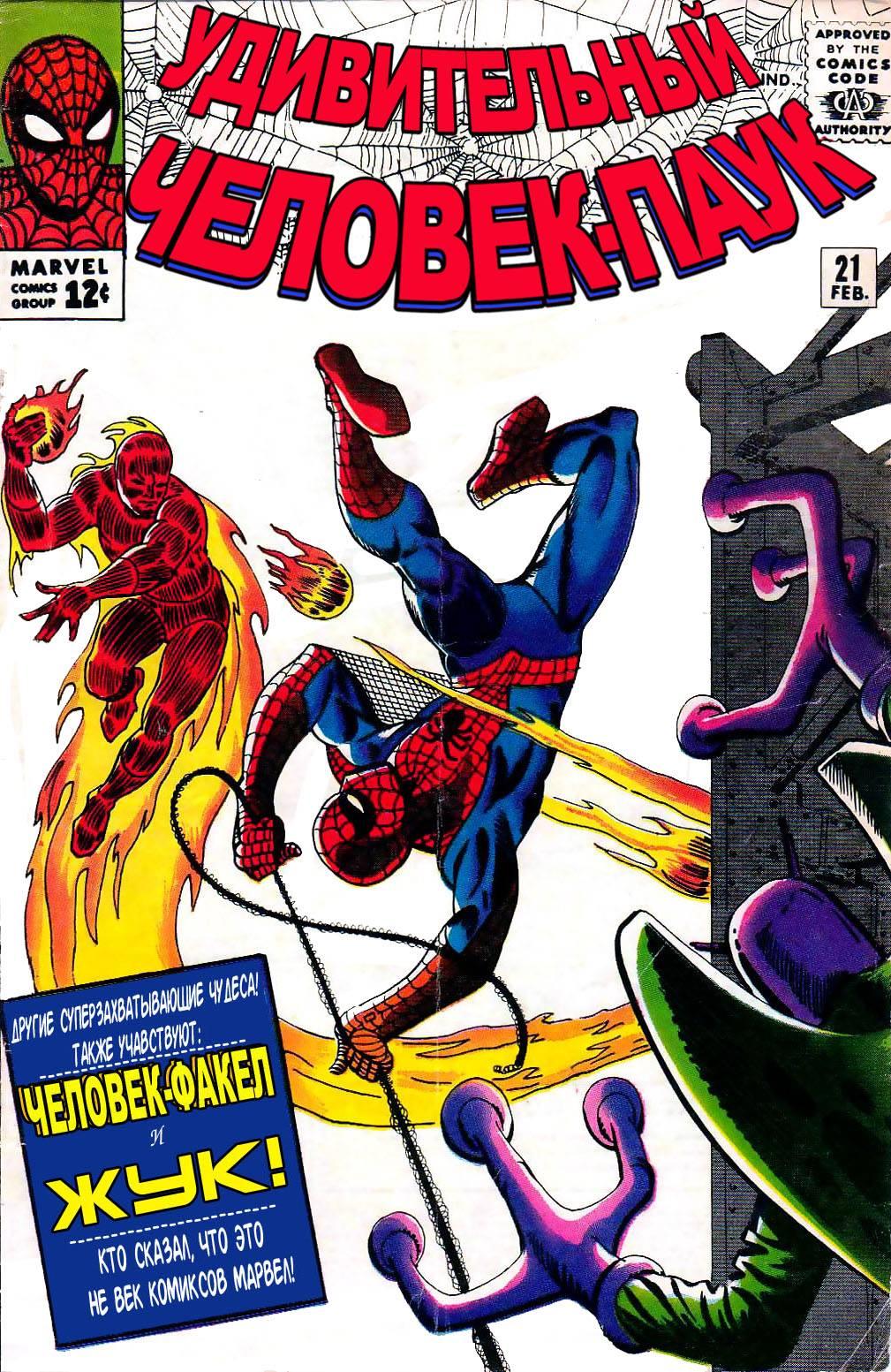 Удивительный Человек-паук №21 онлайн