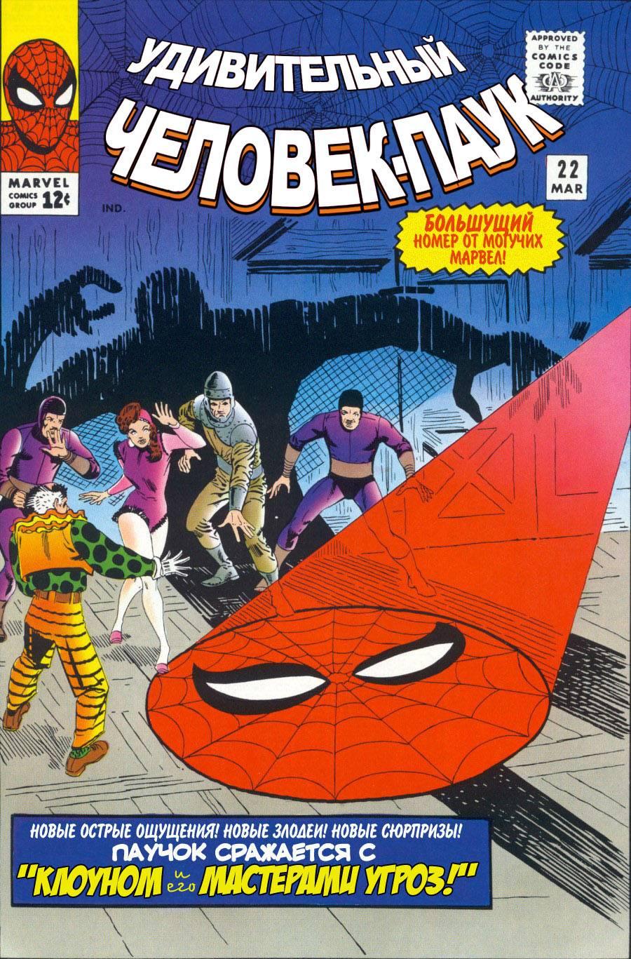 Удивительный Человек-паук №22 онлайн
