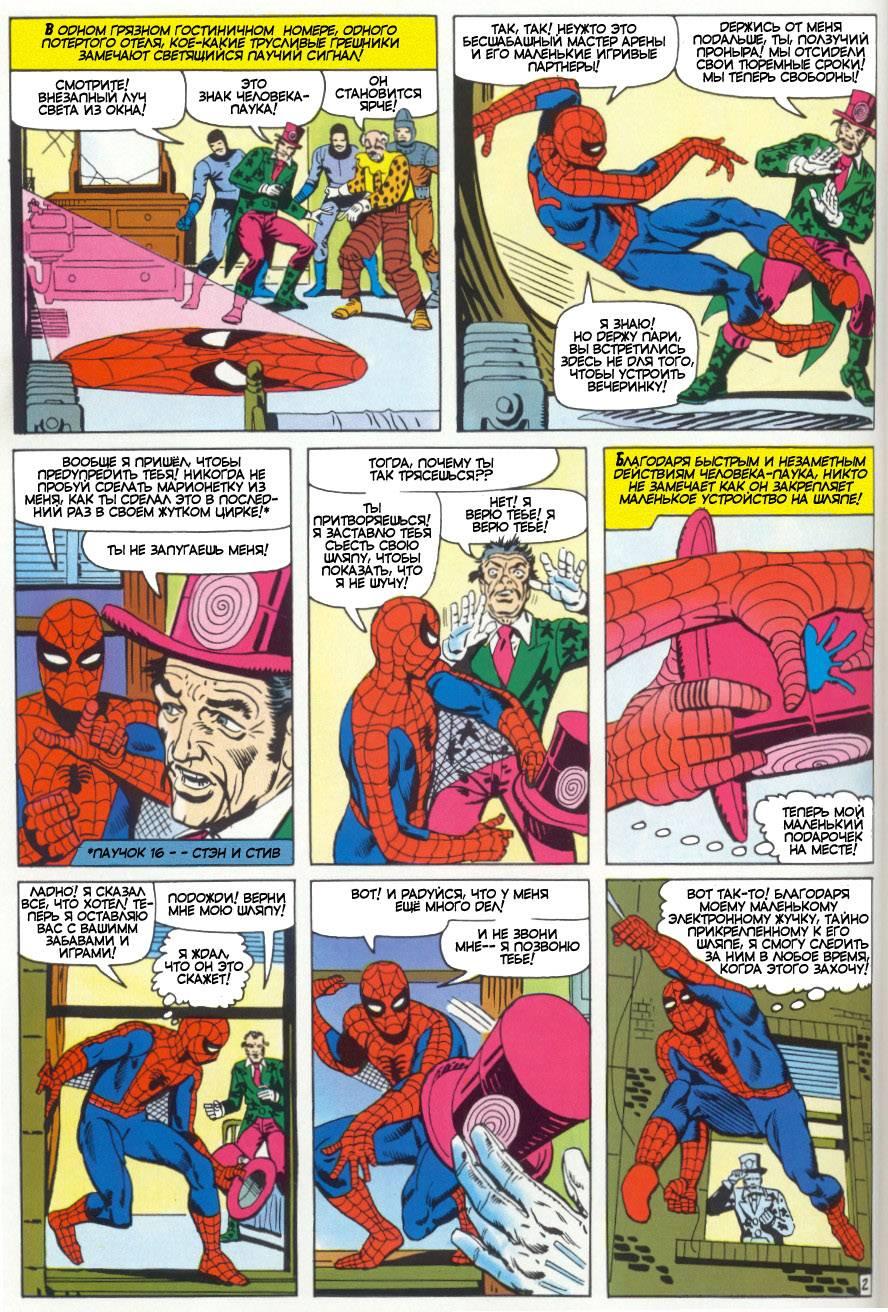 Человек паук забавляется с медсестрами 5 фотография