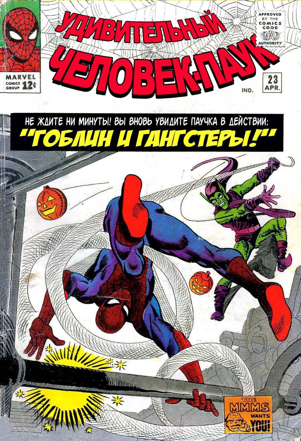 Удивительный Человек-паук №23 онлайн