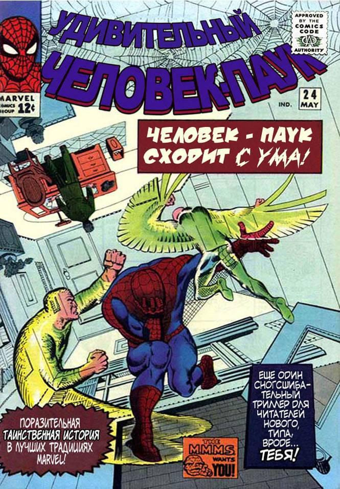 Удивительный Человек-паук №24 онлайн