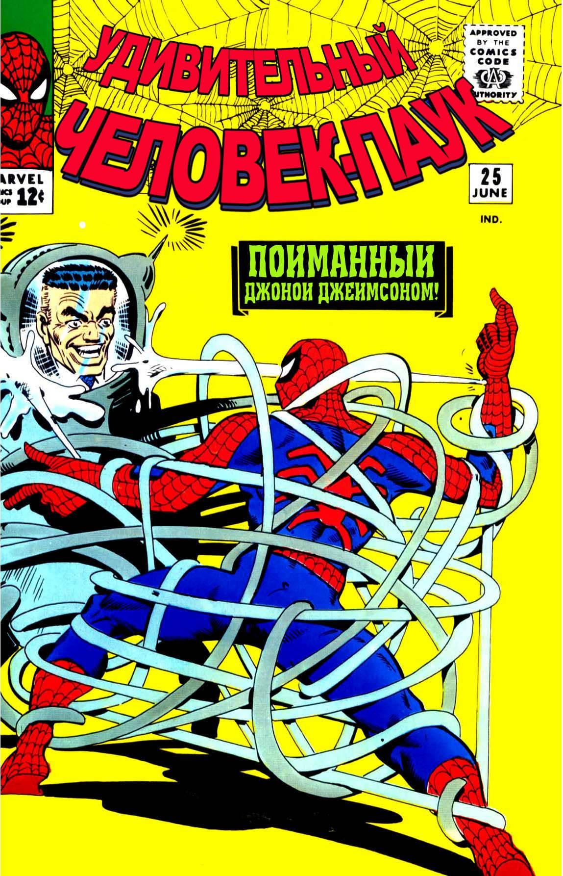 Удивительный Человек-паук №25 онлайн