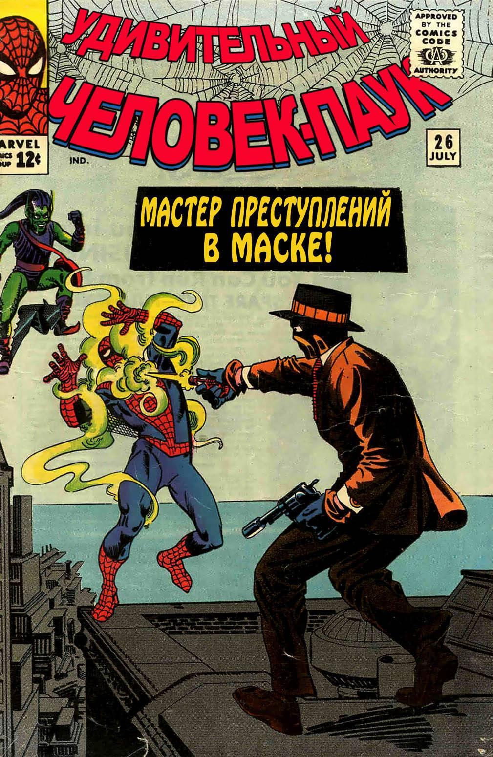 Удивительный Человек-паук №26 онлайн
