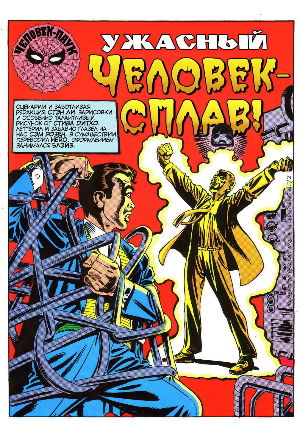Удивительный Человек-паук №28 онлайн