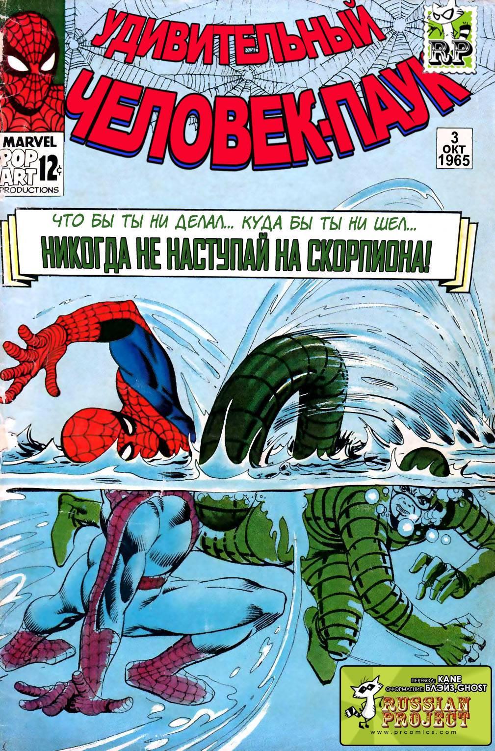 Удивительный Человек-паук №29 онлайн