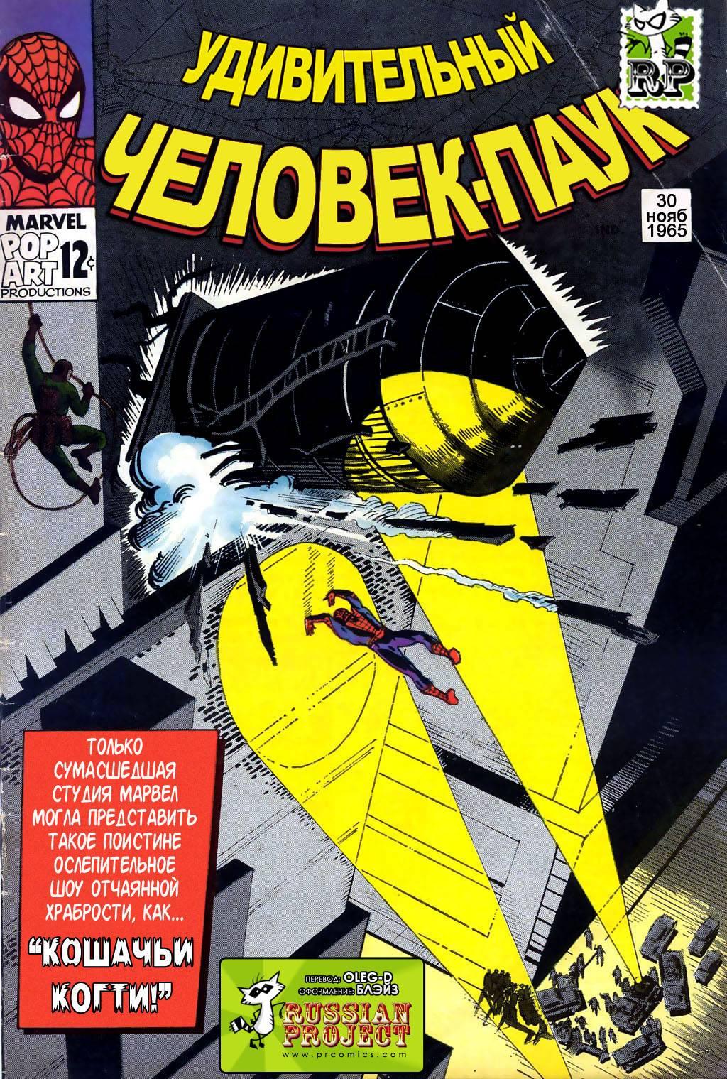 Удивительный Человек-паук №30 онлайн