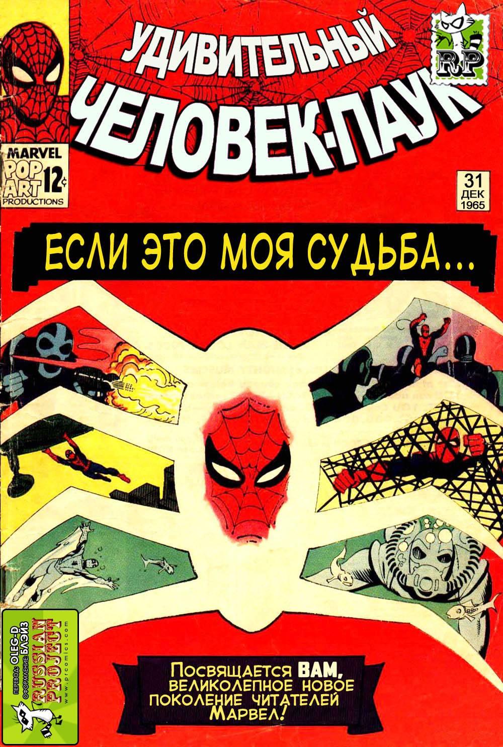 Удивительный Человек-паук №31 онлайн