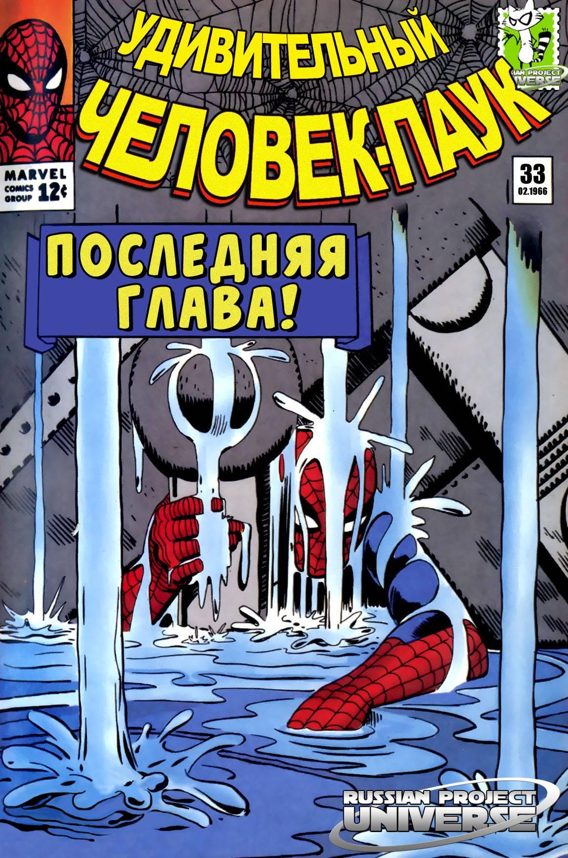 Удивительный Человек-паук №33 онлайн