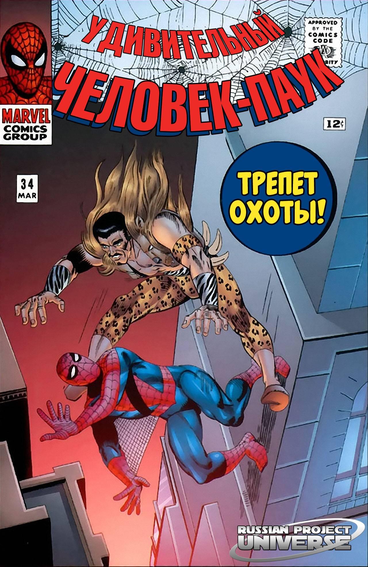 Удивительный Человек-паук №34 онлайн