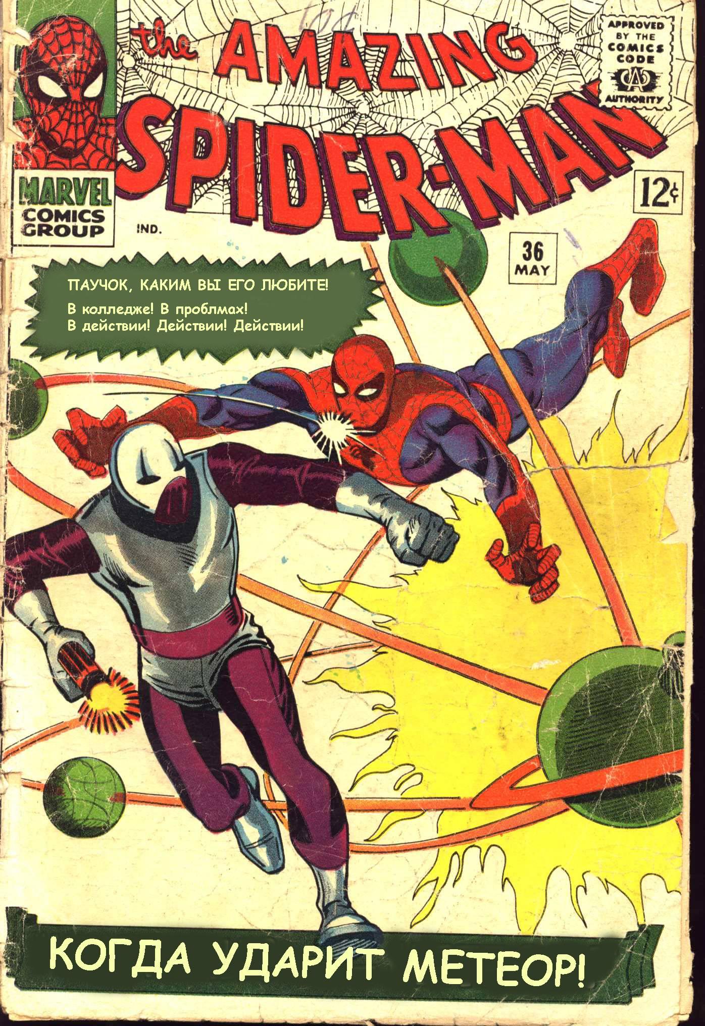 Удивительный Человек-паук №36 онлайн