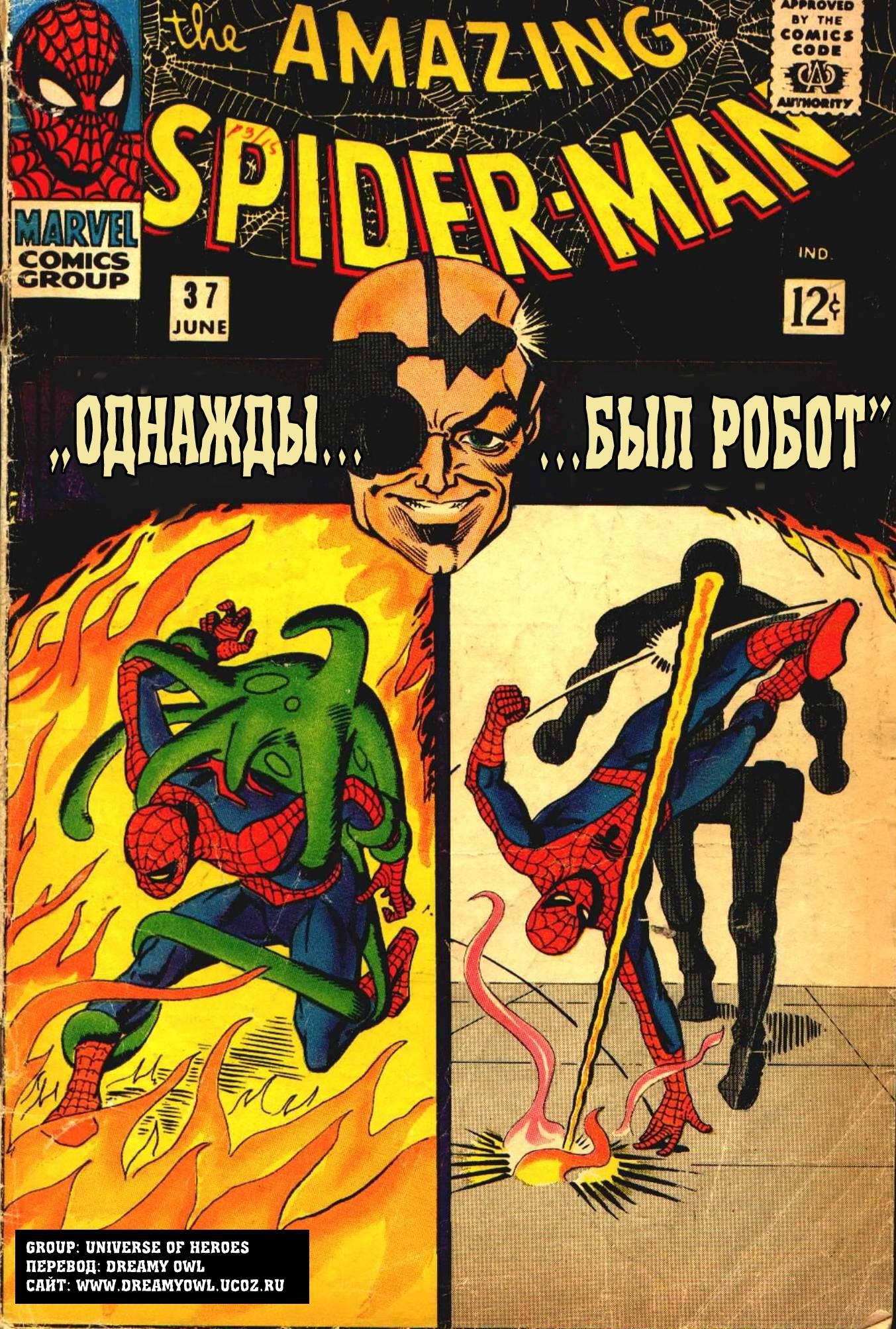 Удивительный Человек-паук №37 онлайн