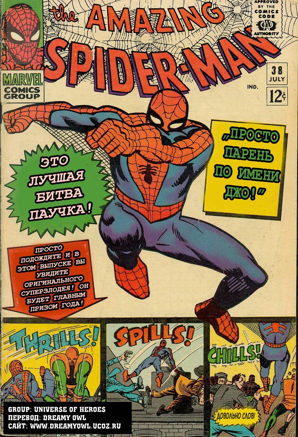 Удивительный Человек-паук №38 онлайн