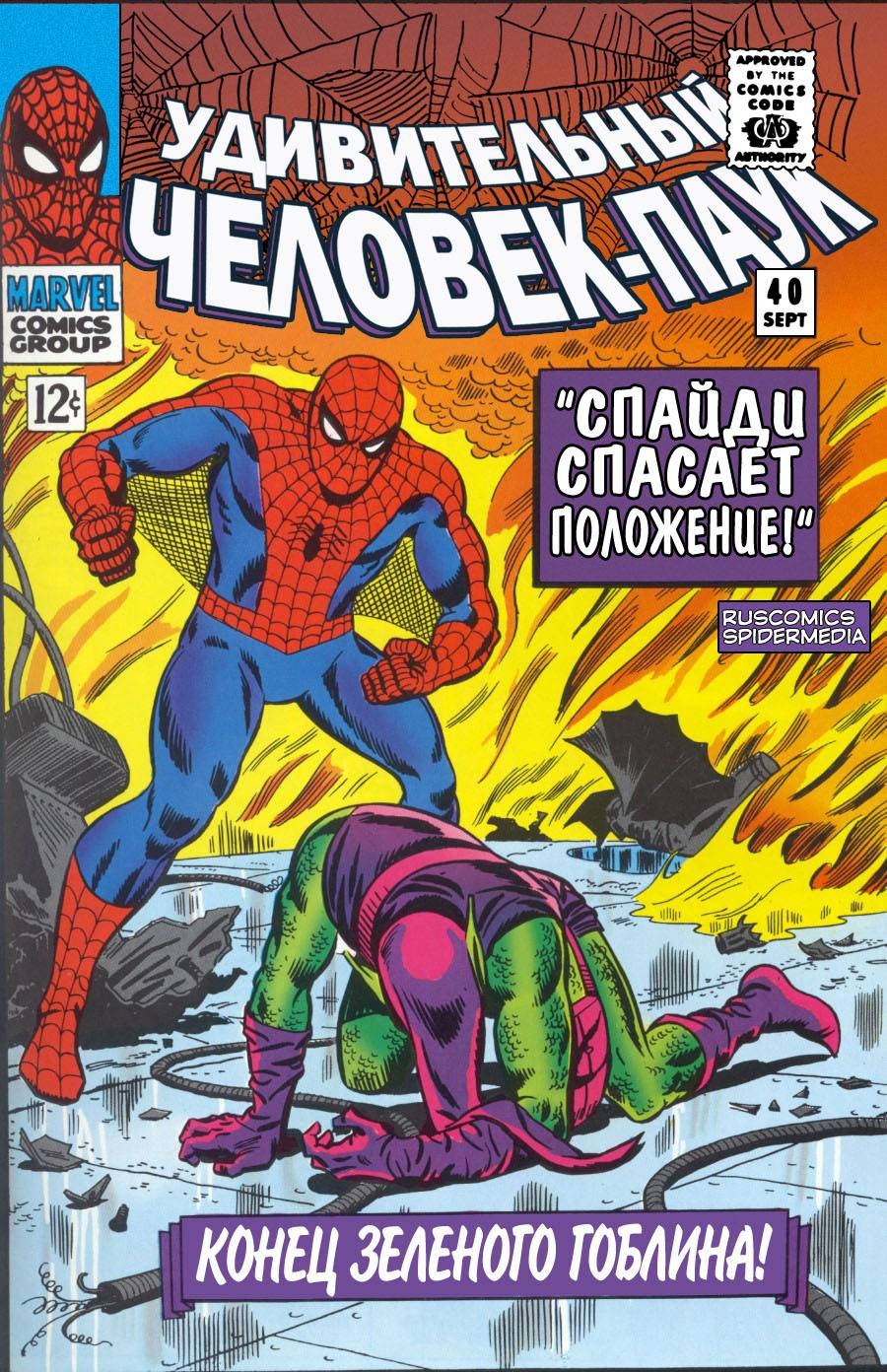 Удивительный Человек-паук №40 онлайн