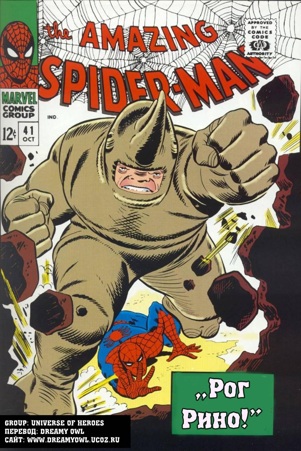 Удивительный Человек-паук №41 онлайн