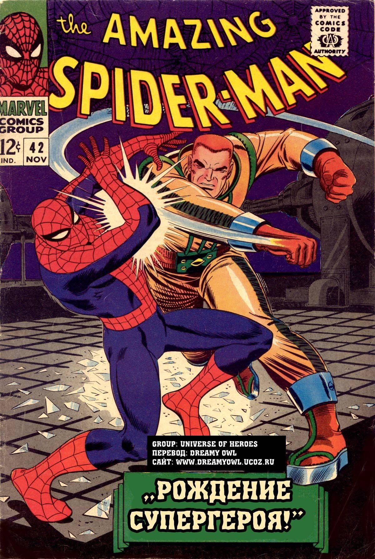 Удивительный Человек-паук №42 онлайн