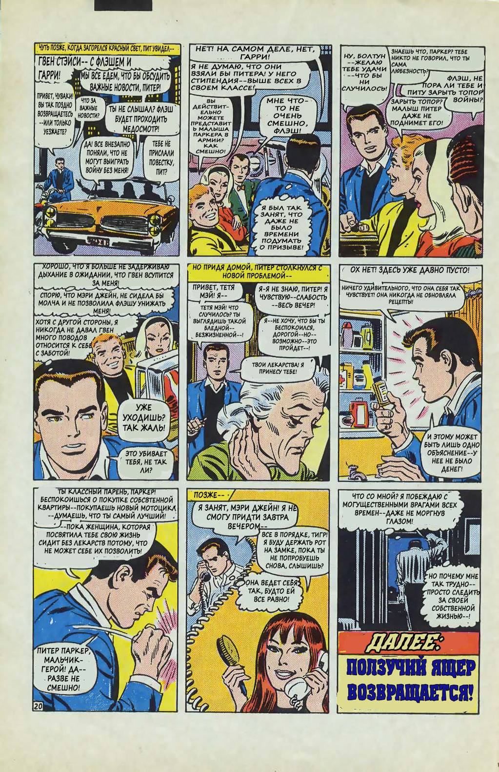 Удивительный Человек-паук №43 онлайн