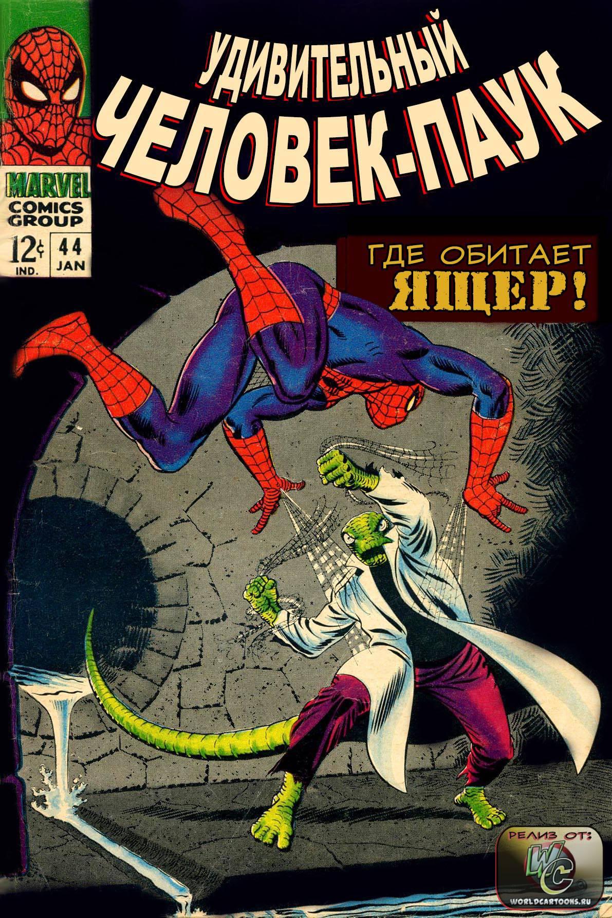 Удивительный Человек-паук №44 онлайн