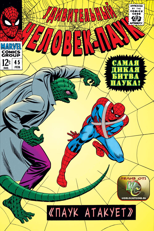 Удивительный Человек-паук №45 онлайн