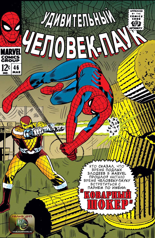 Удивительный Человек-паук №46 онлайн