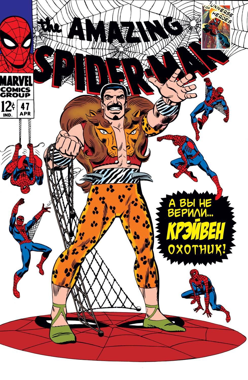 Удивительный Человек-паук №47 онлайн