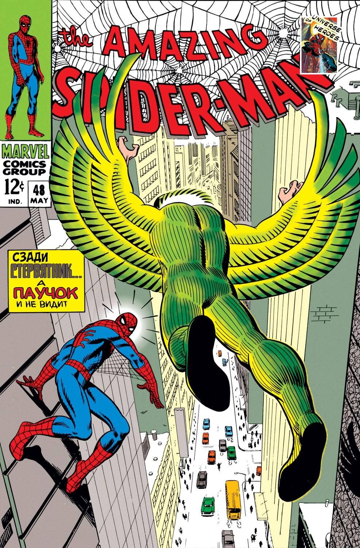 Удивительный Человек-паук №48 онлайн