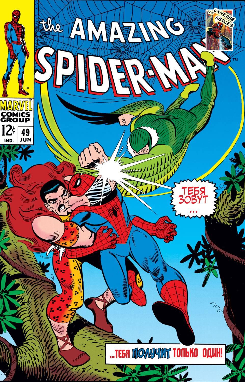 Удивительный Человек-паук №49 онлайн