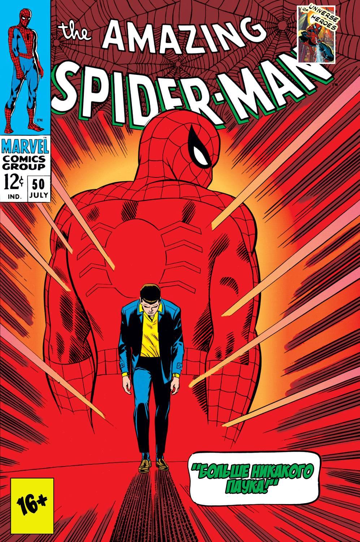 Удивительный Человек-паук №50 онлайн