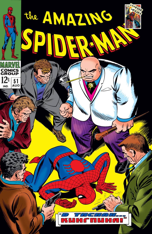 Удивительный Человек-паук №51 онлайн