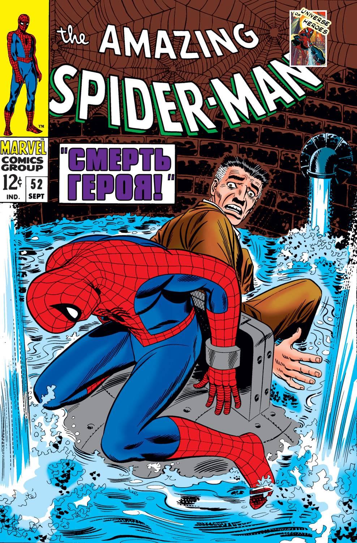 Удивительный Человек-паук №52 онлайн