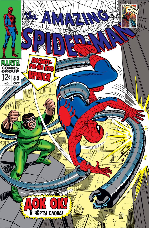 Удивительный Человек-паук №53 онлайн